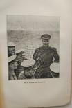 1927, Собрание сочинений М.В.Фрунзе, т.3 фото 10