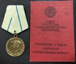 Партизану Отечественной войны 2 ст. + док. photo 1