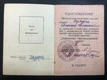 Партизану Отечественной войны 2 ст. + док. photo 2