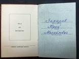 Комплект: ТКЗ 2 шт. Одно перевыдача 1942 года photo 2