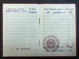Комплект: ТКЗ 2 шт. Одно перевыдача 1942 года photo 3