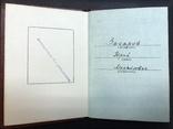 Комплект: ТКЗ 2 шт. Одно перевыдача 1942 года photo 8