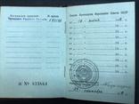 Комплект: ТКЗ 2 шт. Одно перевыдача 1942 года photo 9