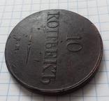 10 копеек 1833 год, photo number 5