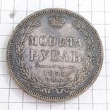 1 руб.1855 год