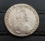 15 копеек 1785 AUnc photo 1