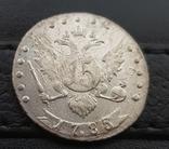 15 копеек 1785 AUnc photo 3