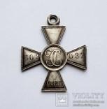 Георгиевский крест 4 ст. с определением № 603032