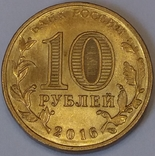 Росія 10 рублів, 2016 Феодосія
