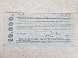 Обязательство на 10000 рублей 1922 года