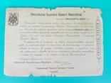 Крымское обязательство на 500 рублей 1918 года