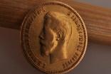 10 рублей 1900 г. (фз) фото 4