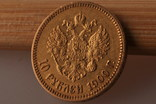 10 рублей 1900 г. (фз) фото 6