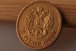 10 рублей 1900 г. (фз) фото 8