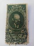 Марка 3 рубля 1926 Ленин