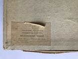 """Большая Коробка """" Ялинковий Набiр """". Кондитерская Фабрика Свiточ, тираж 16 000 шт., фото №7"""
