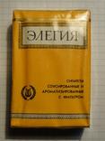 Сигареты Элегия