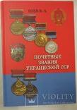 Почесні звання Української РСР Боєв В А 2014 фото 2