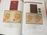 Почесні звання Української РСР Боєв В А 2014 фото 6