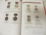 Почесні звання Української РСР Боєв В А 2014 фото 7