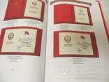 Почесні звання Української РСР Боєв В А 2014 фото 8