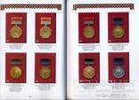 Почесні звання Української РСР Боєв В А 2014 фото 10
