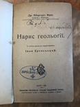 Нарис геології, Львів, 1905р., фото №2