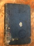 Нарис геології, Львів, 1905р., фото №3