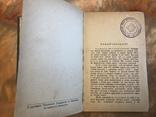 Нарис геології, Львів, 1905р., фото №5