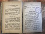 Нарис геології, Львів, 1905р., фото №6