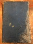 Нарис геології, Львів, 1905р., фото №12