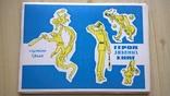 """Набор открыток """"Герои любимых книг"""" художник Г.Вальк, фото №5"""