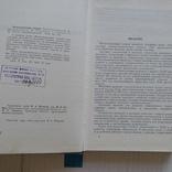 Металлорежущие станки 1972р., фото №4