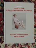 Книга Советский коллекционный фарфор