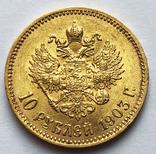10 рублей 1903 года. aUNC.