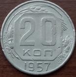 20 к. 57 г. реверс А (образец 1956 г.) шт. 1.21. по каталогу А. Федорина №108а фото 2