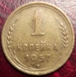 1 к. 1957 г. шт. 1.12. № 126 по каталогу Федорина
