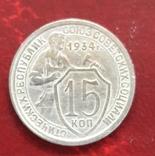 15 копеек 1934 г. шт. 1.1. №56 по каталогу Федорина