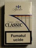 Сигареты CLASSIC