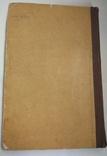 1955. Индивидуальный пошив верхнего мужского платья, фото №9