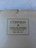 Коллекционные спички 28 штук, фото №7