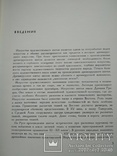 Древнерусское шитье 1963 г., фото №5