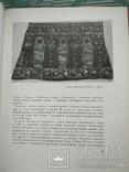 Древнерусское шитье 1963 г., фото №6
