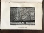 1914 Египет Край Озириса, фото №8