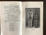 1914 Египет Край Озириса, фото №9