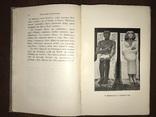1914 Египет Край Озириса, фото №2