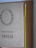 Н.В.Гоголь в изобразительном искусстве и театре Москва 1953г., фото №13