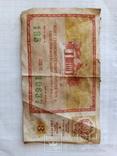 Билет денежной лотереи 3й выпуск, фото №2