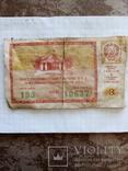 Билет денежной лотереи 3й выпуск, фото №5