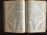 1888 Руководство по Физическому воспитанию детей, фото №9